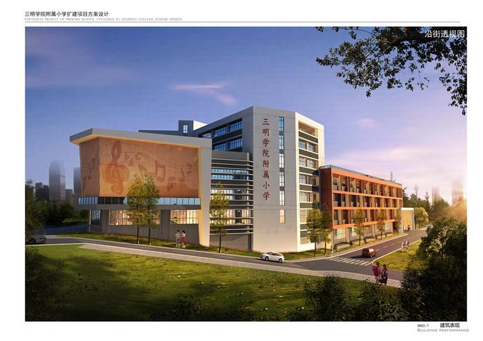 yabo123学院附属小学扩建项目