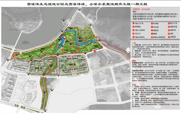 贵溪洋生态湿地公园项目方案公示说明